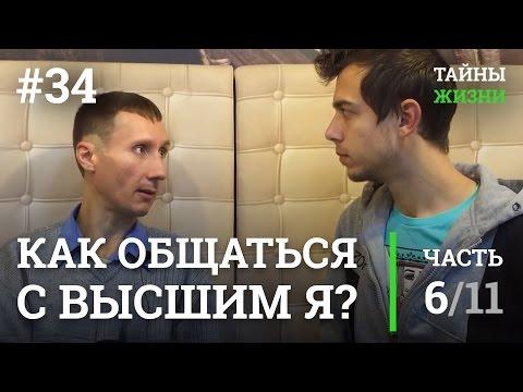 КАК ОБЩАТЬСЯ С ВЫСШИМ Я? — Руслан Романов (Нелнаро)