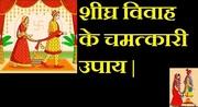 Shadi Ke Upay Lal Kitab In Hindi