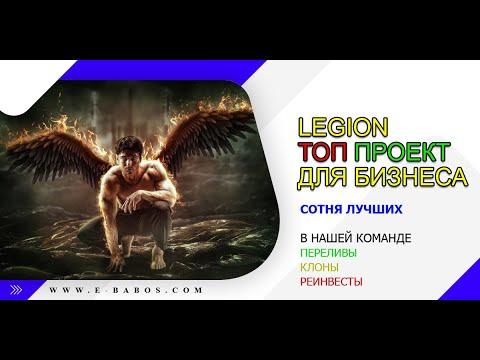 Legion / Легион - Реальный заработок денег / Бонусы и Подарки