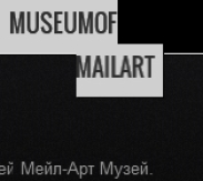 MUSEUMOFMAILART