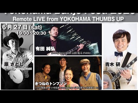 6/27 sat Yokohama Banjo Fest. 2020 Remote LIVE from Japan