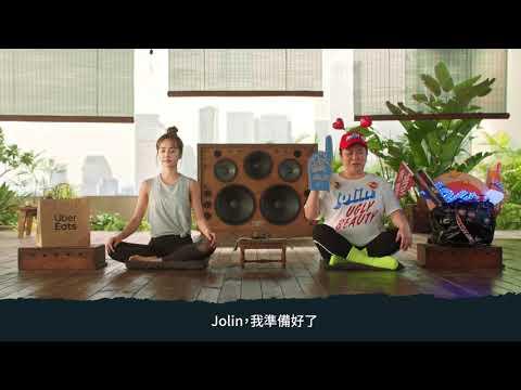 Uber Eat Jolin 瘋狂粉絲篇  15sec