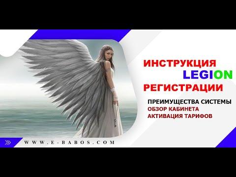 Volkov Inform / Легион - инструкция регистрации и активации - обзор личного кабинета