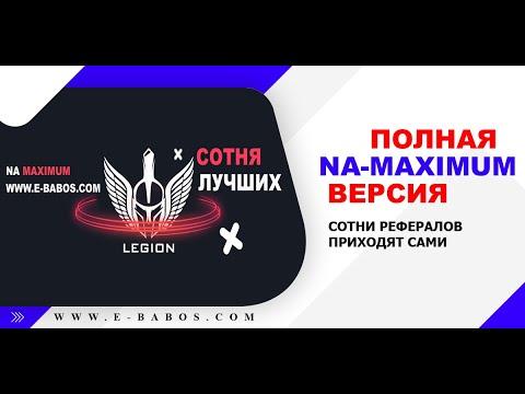 ПОЛНАЯ ВЕРСИЯ / Na Maximum - Сотни рефералов регистрируются по Вашей ссылке