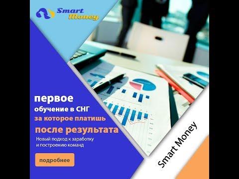 Презентация обучения smart moneyКраткая НОВЫЙ подход к привлечению партнеров в интернет проекты