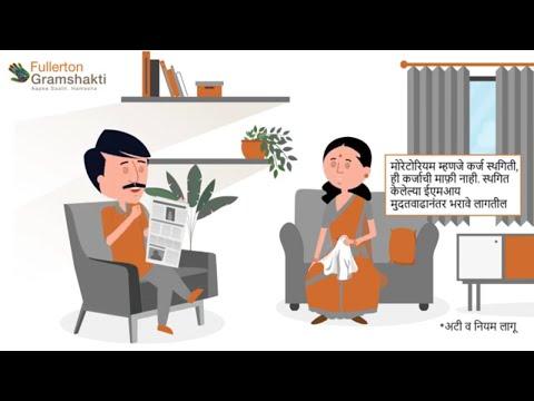 Should You Delay EMI Payments?  RBI Moratorium Clarification in Marathi  Fullerton India(Gramshakti)