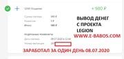 Выплата денег с проекта Легион
