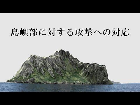 島嶼部に対する攻撃への対応
