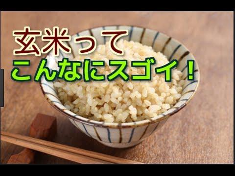【こんなに優秀だった!】玄米の驚くべき栄養と効果