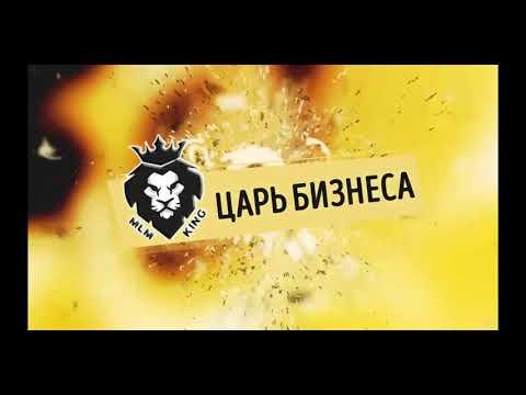 MLM KING - Промо ролик / Legion - Царь Бизнеса
