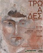 "Theatre: ""ΤΡΩΑΔΕΣ"" του Ευριπίδη"