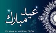 عيد مبارك في عيد الأضحى