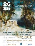 "Frederic Bootz Painting Exhibition: ""Soul landscapes"""