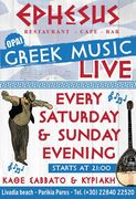 Live Greek Music at Ephessus Restaurant / Ζωντανή Μουσική