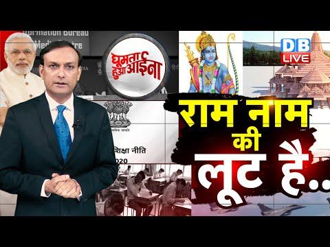 News of the week | ram नाम की लूट है | new education policy | rafale news | ram mandir #GHA #DBLIVE