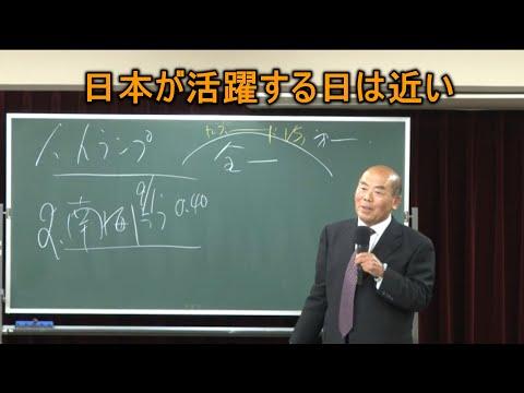 8話。日本が活躍する日は近い。聖徳太子の謎。「講演会」
