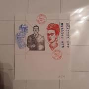 My artistamps