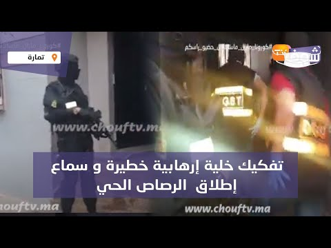 Terror Cell Stormed by Moroccan Special Forces in Temara