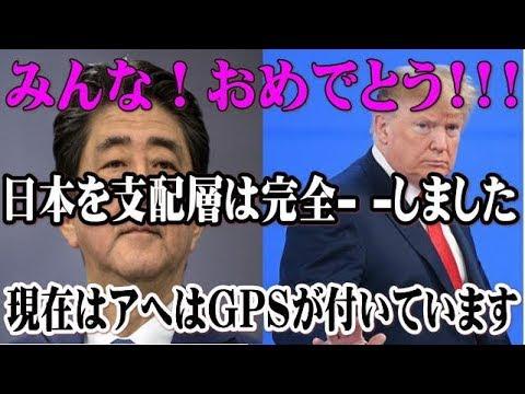 祝!!!日本・ディープステート終了・アへGPS トランプ大統領 Qチーム NSAの皆さん有難うございます、この御恩は永代忘れません