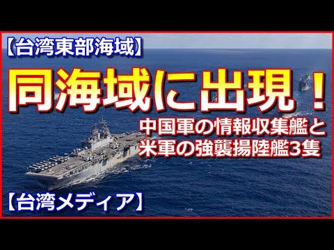 【同海域に米中艦船】台湾東部海域に相次いで出現!中国軍の情報収集艦と米軍の強襲揚陸艦3隻を確認【台湾メディア】