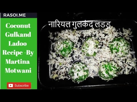 नारियल गुलकंद लडडू | Coconut Gulkand Ladoo Recipe |  coconut paan gulkand ladoo Recipe Rasoi.me