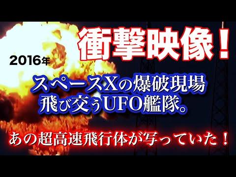 スペースXを攻撃?謎の宇宙船UFO艦隊が飛び交う!巨大バトルシップ収録!そしてあの!俊足で飛ぶ羽つきも来ていた!yoyo555max