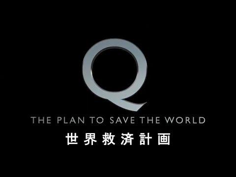 Q -THE PLAN TO SAVE THE WORLD- (日本語吹替版)