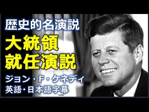 [英語スピーチ] ケネディ大統領就任演説 | ジョン・F・ケネディ | John F. Kennedy inaugural speech | 名演説 | 大統領就任演説 | 日本語字幕 | 英語字幕