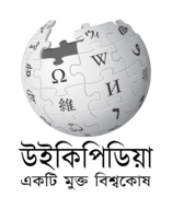 Bangla Wikipedia Open Access Week Edit-a-thon 2020