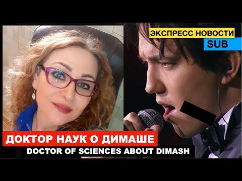 Dimash - Реакция психолога / Доктор наук о Димаше / Песня «Знай» лечит людей
