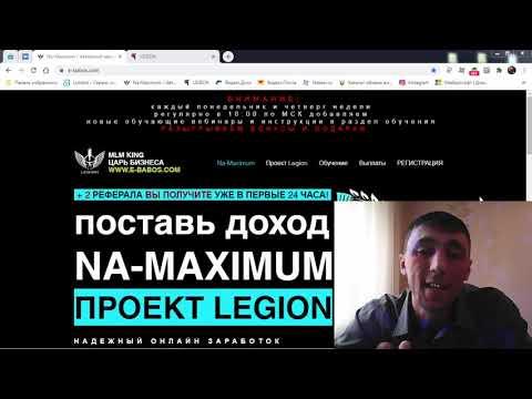 Легион - Запись вебинара 1 октября 2020 год