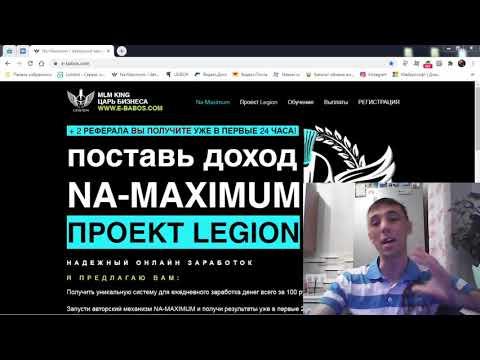 Legi-on - Вебинар 5 октября 2020 года / Какой самый эффективный инструмент для развития в сетевом?