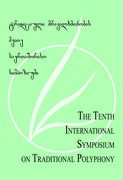 The 10th Anniversary International Symposium on Traditional Polyphony in Tbilisi online