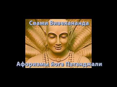 Афоризмы йога Патанджали. Свами Вивекананда.