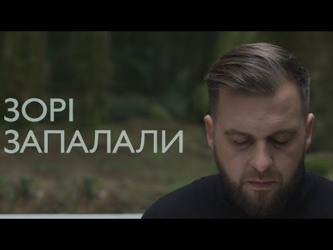 БЕZ ОБМЕЖЕНЬ - ЗОРІ ЗАПАЛАЛИ [OFFICIAL VIDEO]