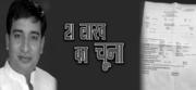 Sunil Gurjar Congress