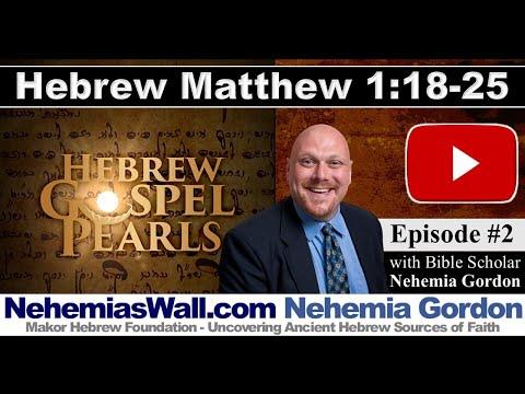 Hebrew Gospel Pearls #2 (Matthew 1:18-25) - NehemiasWall.com