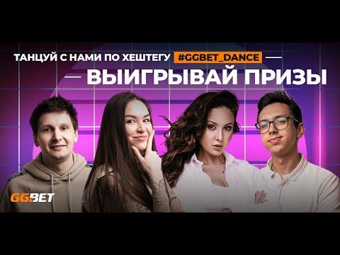 GG BET Summer Dance Challenge | DianaRiсe, Cartman, Mrs.Marple, GodHunt