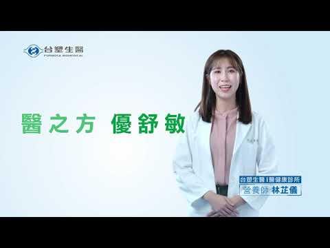 台塑生醫 優舒敏益生菌 與眾不同篇 20sec