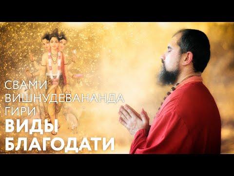 """Сатсанг """"Виды благодати"""" Свами Вишнудевананда Гири."""