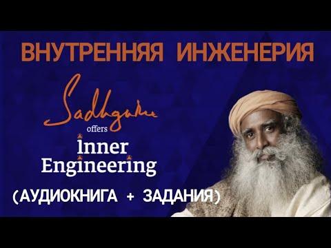 Внутренняя инженерия - Садхгуру (аудиокнига + задания) / Inner Engineering - Sadhguru | ПРОЦЕСС