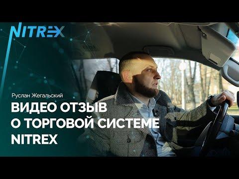 Видео отзыв о торговой системе NITREX | Руслан Жегальский