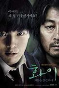 Hwayi - A Monster Boy (2…