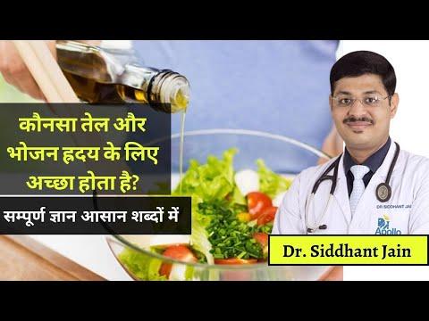 Best Cooking Oil and Food for Heart Patients? कौनसा तेल और भोजन ह्रदय के लिएअच्छा होता है?