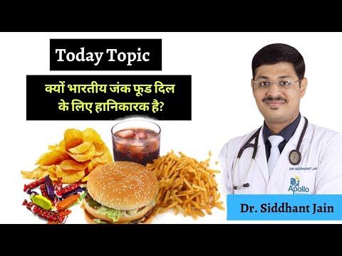 क्यों भारतीय जंक फूड दिल के लिए हानिकारक है? Harmful Effects of Eating Junk Food - Dr. Siddhant Jain