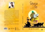 निष्काम----श्रीमद्भगवद्गीता का भावानुवाद