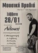 Live at Aliki Restaurant