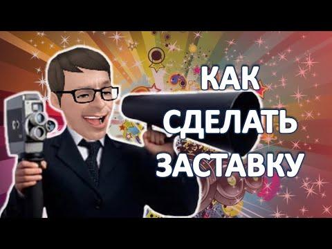 Как Сделать Заставку для Видео IVIPID с русским текстом в Camtasia Studio