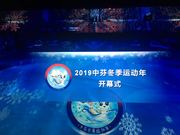 The China and Finland Winter Sports Year held in Beijing on January 15, 2019.