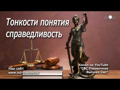 541 Тонкости понятия справедливость